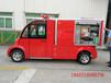 杭州电动消防车、四轮电动消防巡逻车