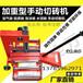 手动切砖机新型加气砖切割机小型折叠式切砖机轻?#39318;?#20999;砖机
