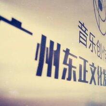 广州企业歌曲与企业宣传片的制作