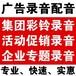 贵州省茅台镇国酒业宣传音频