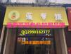 国庆中秋双节同庆菠萝哥哥正宗菠萝饭加盟核心技术培训