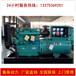 黑龙江大庆绥化齐齐哈尔四缸六缸柴油机发电机组生产厂内蒙古呼和浩特
