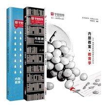 2018年福建省教師招考教材