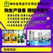 天津洗车液生产设备,洗车液专业生产机器价格大全