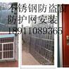 北京顺义马坡安装防盗窗安装窗户护栏断桥铝门窗