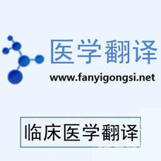 专业医药翻译,医学翻译,病历翻译