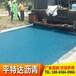 彩色沥青路面脱色沥青生产厂家山东平特达沥青有限公司