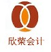 武汉欣荣会计———代理记账、财税咨询、纳税申报价格优惠