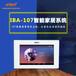 智能家居品牌排行背景音乐十大品牌IBA艾比耳