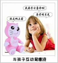 艾猫智能早教机器人