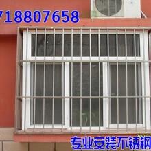 北京东城东直门防护网安装小区防盗窗不锈钢护网防盗网图片