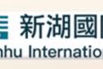 新湖国际外盘期货寻找合作伙伴