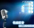 铭鑫配音广告配音等专业配音录音公司