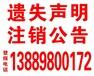 沈阳报纸声明登报、注销公告登报