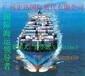 中国广州海运到菲律宾海运海运费价格菲律宾海运专线双清到门