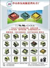 中山市景鸿电子厂批发供应高频电子变压器开关电源变压器工字电感图片