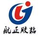 深圳市航正电子辅料应用有限公司