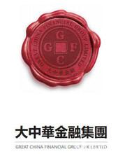 香港大中华金融;外汇产品;高返佣;平仓即返;