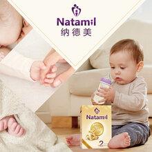 德国纳德美奶粉招商加盟万亿母婴市场容量奶粉先机