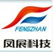 安徽凤展环保水处理设备有限公司凤展净水器价格