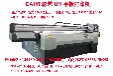厂家直销UV打印机可打印任何平面材料即打即干