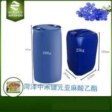 亚麻酸乙酯80%(食用级)亚麻酸胶囊原料图片