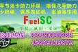 FuelSC节油卡省油卡