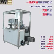 小型全自动面膜折膜设备无纺布4折面膜包装机给袋式面膜折叠生产设备