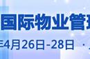 上海物业展2018上海国际物业管理产业博览会图片