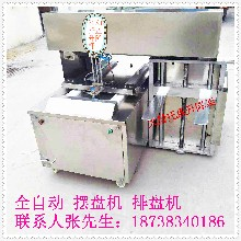 月饼自动摆盘机月饼自动摆盘机价格_月饼自动摆盘机批图片