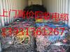 银川二手电缆回收银川电缆回收价格《不断变化》
