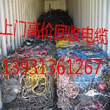 """查询下:海西铜线回收海西废铜线回收""""能""""卖多少钱一吨"""