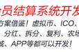 上海会员系统报单系统开发