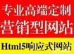 深圳专业外贸营销型网站,soho建站seo免费培训
