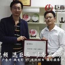 东莞广告拍摄制作服务莞城企业宣传片拍摄制作巨画传媒