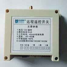手机远程控制开关生产厂家批发代理价格优惠图片