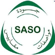 球泡灯沙特SASO能效标签及沙特能效EEL证书怎么做?沙特注册SASO认证流程
