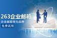 网站建设-网络营销推-263企业邮箱广--佛山海力布科技