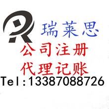 南昌瑞莱思公司注册、注销