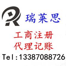 南昌瑞莱思公司注册、代理记账、一条龙服务