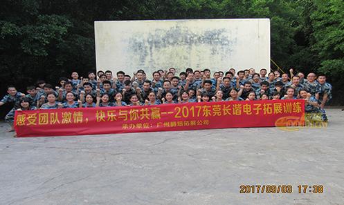 广州酷培拓展培训,广州拓展公司