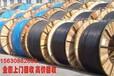 内蒙古.赤峰电缆回收-赤峰废旧电缆回收-今日价格消息