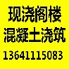 北京昌平区混凝土浇筑阁楼搭建