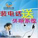 株洲免费办理电话系统批量拨号系统自动群呼系统