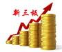 宜昌新三板垫资开户业绩下滑致上市梦断