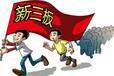 台湾新三板垫资开户都需要什么证件
