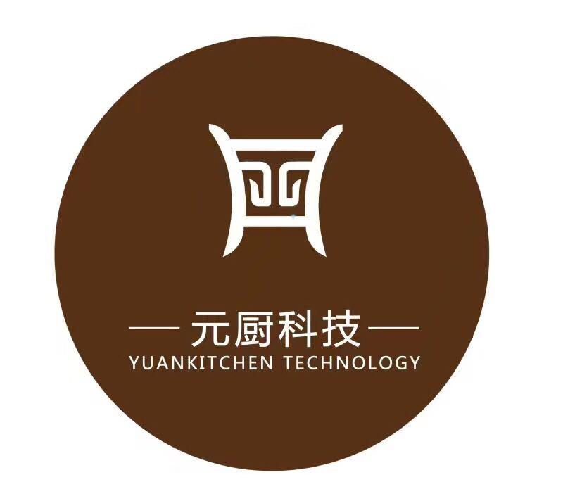 元厨(北京)科技有限公司