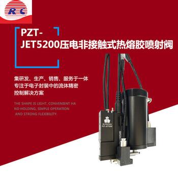 高速壓電閥熱熔膠噴射閥廠家直銷