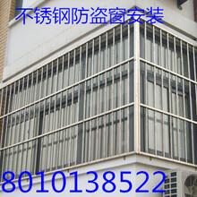 北京朝阳安装不锈钢防盗窗铁艺家庭防盗门防护网断桥铝