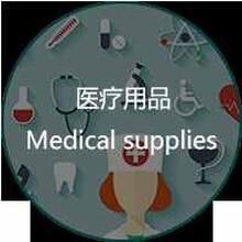 止血海绵辐照灭菌消毒一次性医疗耗材辐照灭菌消毒图片